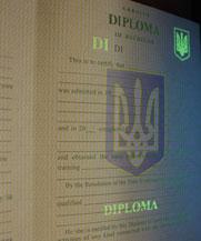 Диплом - специальные знаки в УФ (Переяслав-Хмельницкий)